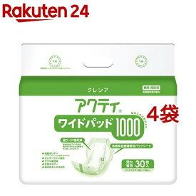 アクティ ワイドパッド 1000(30枚入*4袋セット)【アクティ】