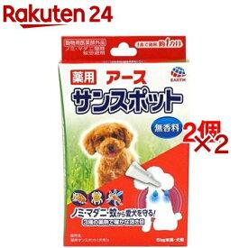 薬用 アース サンスポット 小型犬用(0.8g*3本入*2コセット)【サンスポット】[ノミダニ 駆除]