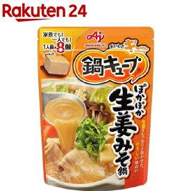 鍋キューブ 生姜みそ鍋(8個入)【鍋キューブ】