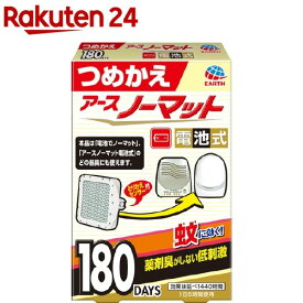電池でノーマット 180日用 蚊取り つめかえ(1コ入)【inse_2】【b00c】【アースノーマット電池式】