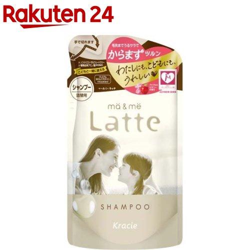 マー&ミー Latte シャンプー 詰替用(360mL)【マー&ミー】