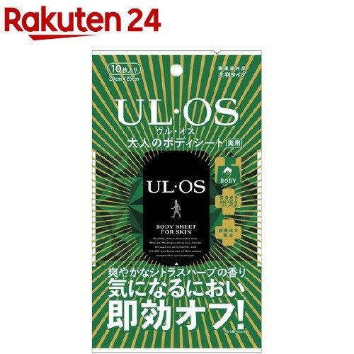 ウルオス(UL・OS/ウル・オス) 大人のボディシート(10枚入)【ウルオス(UL・OS)】