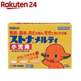 【第(2)類医薬品】ストナメルティ小児用(12錠)【ストナ】