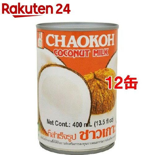 チャオコー ココナッツミルク(400mL*12コ)