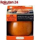 nakato メゾンボワール ドライトマトのパテ パルミジャーノ・レッジャーノを加えて(95g)【メゾンボワール】