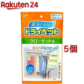 ドライペット 除湿剤 クローゼット用(120g*2個入*5セット)【e9d】【ドライペット】