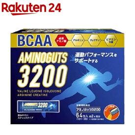 アミノガッツ3200(64包)【リブラボラトリーズ】