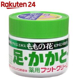 ももの花 薬用フットクリーム(70g)