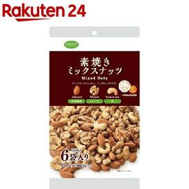 素焼きミックスナッツ(6袋入)【共立食品】