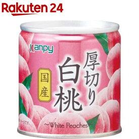 Kanpy(カンピー) 国産 厚切り白桃(195g)【Kanpy(カンピー)】