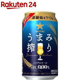 サッポロ うまみ搾り(350ml*24本入)