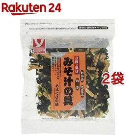 みそ汁の具 おふくろの味(45g*2袋セット)【ヤマナカフーズ】