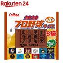 カルビー 2020プロ野球チップス(22g*8袋セット)【カルビー ポテトチップス】