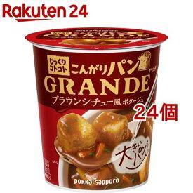 じっくりコトコト こんがりパン GRANDEブラウンシチュー風 ポタージュ(24個セット)【じっくりコトコト】