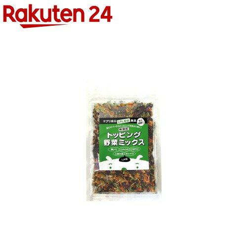 トッピング野菜ミックス(40g)