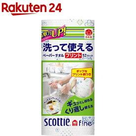 スコッティ 洗って使えるペーパータオル プリント 52カット(1ロール)【スコッティ(SCOTTIE)】
