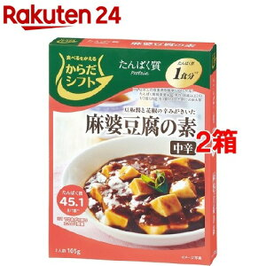からだシフト たんぱく質 麻婆豆腐の素(105g*2箱セット)【からだシフト】