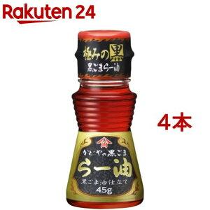 黒ごま辣油(45g*4本セット)