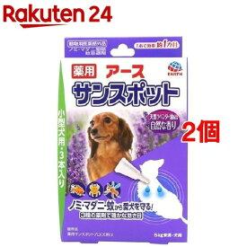 薬用 アース サンスポット ラベンダー 小型犬用(3本入*2コセット)【サンスポット】[ノミダニ 駆除]