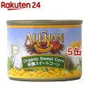 アリサン 有機スイートコーン缶(125g*5コ)【アリサン】