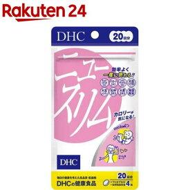 DHC ニュースリム 20日分(80粒入)【DHC サプリメント】