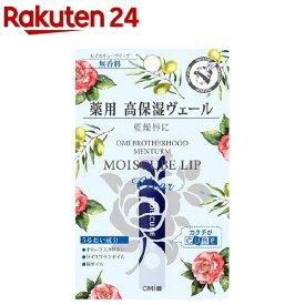 メンターム モイスキューブリップ 無香料N(4g)【メンターム】[リップクリーム]