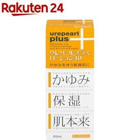 【第2類医薬品】ウレパールプラスローション10(100ml)【KENPO_11】【ウレパール】
