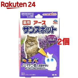 薬用 アース サンスポット ラベンダー 猫用(3本入*2コセット)【サンスポット】[ノミダニ 駆除]