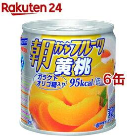 朝からフルーツ 黄桃(190g*6コ)【朝からフルーツ】[缶詰]