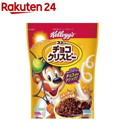 ケロッグ ココくんのチョコクリスピー 袋(260g)【kzx】【ケロッグ】