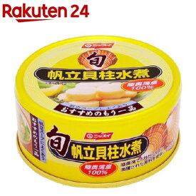 旬 帆立貝柱水煮(120g)[缶詰]