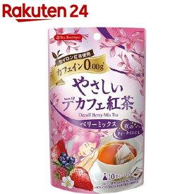 ティーブティック やさしいデカフェ紅茶 ベリーミックス(10袋入)【ティーブティック】