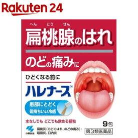 【第3類医薬品】ハレナース(9包)【ハレナース】