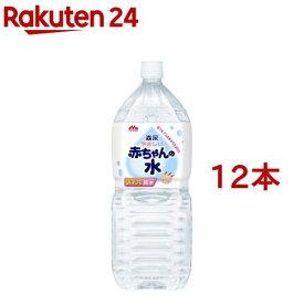 森永 やさしい赤ちゃんの水(2L*6本入*2コセット)