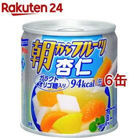 朝からフルーツ 杏仁(190g*6コ)【朝からフルーツ】[缶詰]