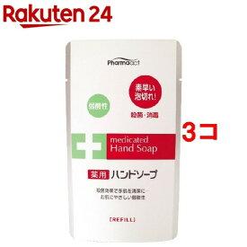 ファーマアクト 弱酸性薬用ハンドソープ 詰替用(200ml*3コセット)【ファーマアクト】