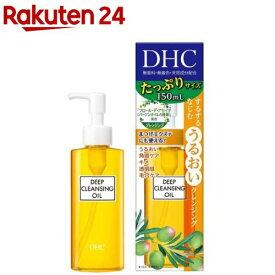 DHC 薬用ディープクレンジングオイル(SSL)(150ml)【6grp-5】【DHC】