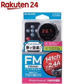 FMトランスミッター Bluetooth 高音質 24V USB A*2ポート 黒 LAT-FMBTB05RBK(1個)【エレコム(ELECOM)】
