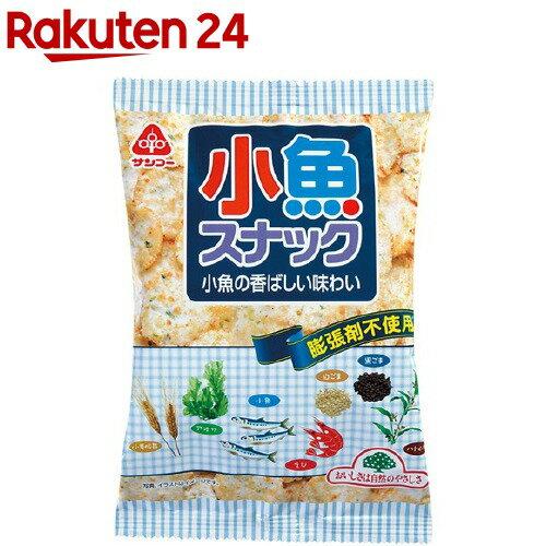 サンコー 小魚スナック(55g)