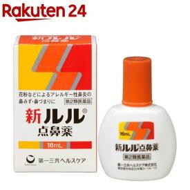 【第2類医薬品】新ルル 点鼻薬(16ml)【KENPO_02】【ルル】