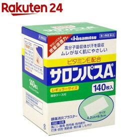 【第3類医薬品】サロンパスA ビタミンE配合(140枚入)【KENPO_11】【サロンパス】