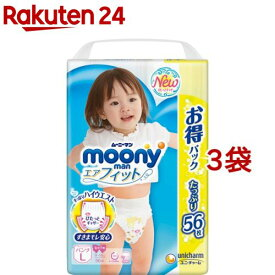 ムーニーマン パンツ エアフィット 女の子 Lサイズ(56枚入*3袋セット)【ムーニーマン】