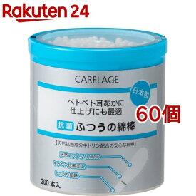 ケアレージュ 抗菌ふつう綿棒(200本入*60個セット)【ケアレージュ(CARELAGE)】