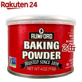 ラムフォード ベーキングパウダー(113g*2缶セット)【ラムフォード】