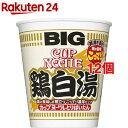 【訳あり】日清 カップヌードル 鶏白湯 ビッグ(105g*12個セット)【カップヌードル】
