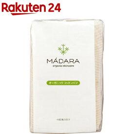 マダラ オーガニックコットンパフ(60枚入)【MADARA(マダラ)】