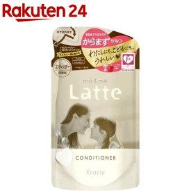 マー&ミー Latte コンディショナー 詰替用(360g)【マー&ミー】