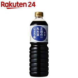 正田の丸大豆しょうゆ 特撰(1L)[醤油]