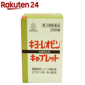 【第3類医薬品】キヨーレオピンキャプレットS(200錠)【キヨーレオピン】