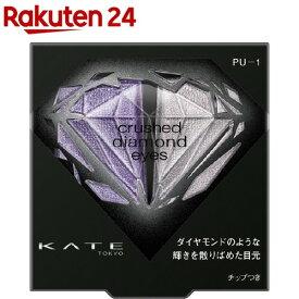 ケイト クラッシュダイヤモンドアイズ PU-1(2.2g)【kane01】【KATE(ケイト)】